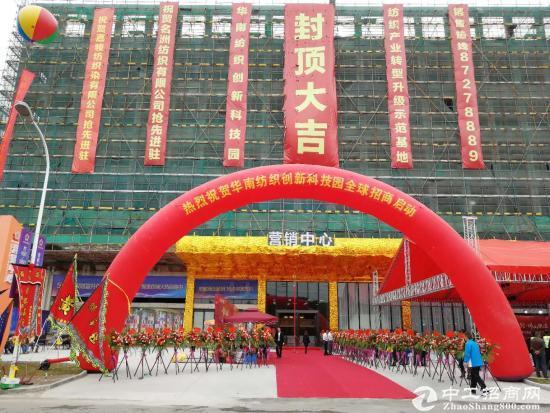 华南纺织创新科技园全新厂房即将盛大发售 为打造纺织服饰产业转型升级示范基地