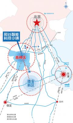 可环评高碑店和谷智能科技小镇打造京南示范区