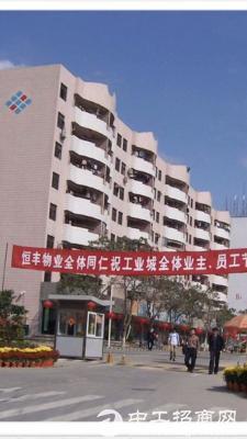 出售.西乡鹤洲恒丰工业城高科技办公研发红本厂房