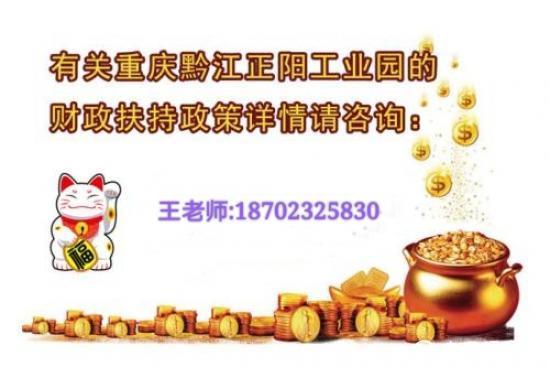如何才能享受重庆正阳工业园税收优惠政策?