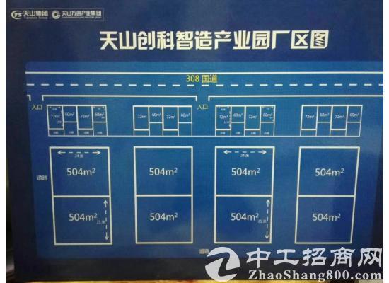 赵县创科智造园 标准厂房9米层高 证件齐全可贷款