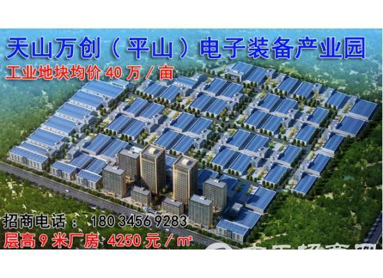 平山西柏坡热电厂对面 工业园区标准厂房 均价4250