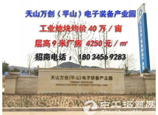 西柏坡开发区 9米高1100平厂房 均价4250元