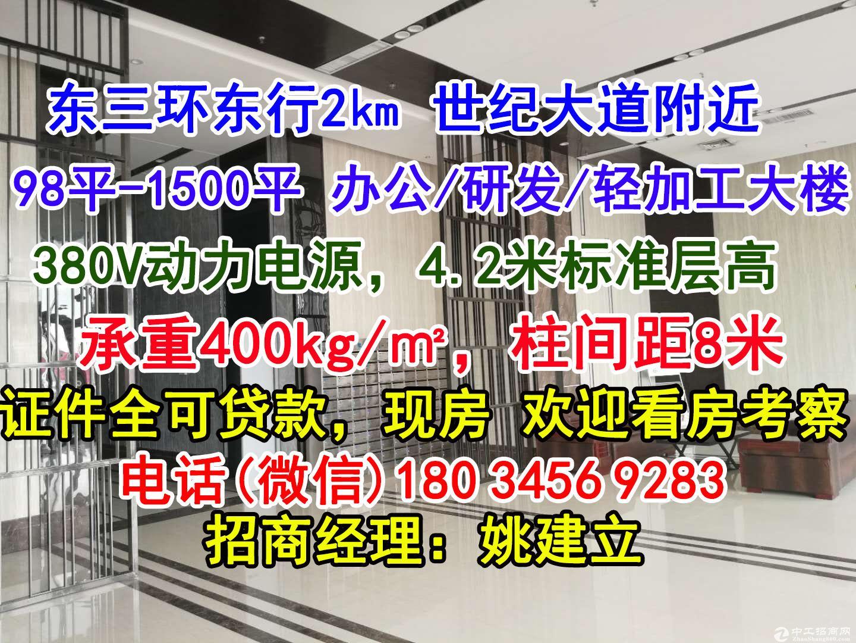 东三环附件+现房办公研发楼+均价4700元+可贷款分期-图3