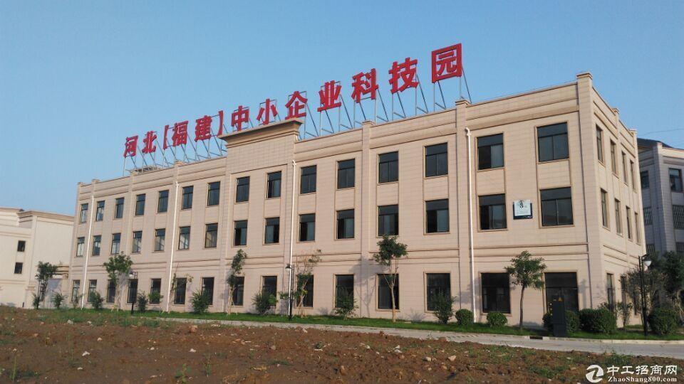 出售石铜路办公楼厂房--河北(福建)中小企业科技园