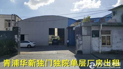 青浦华新独门独院单层厂房出租