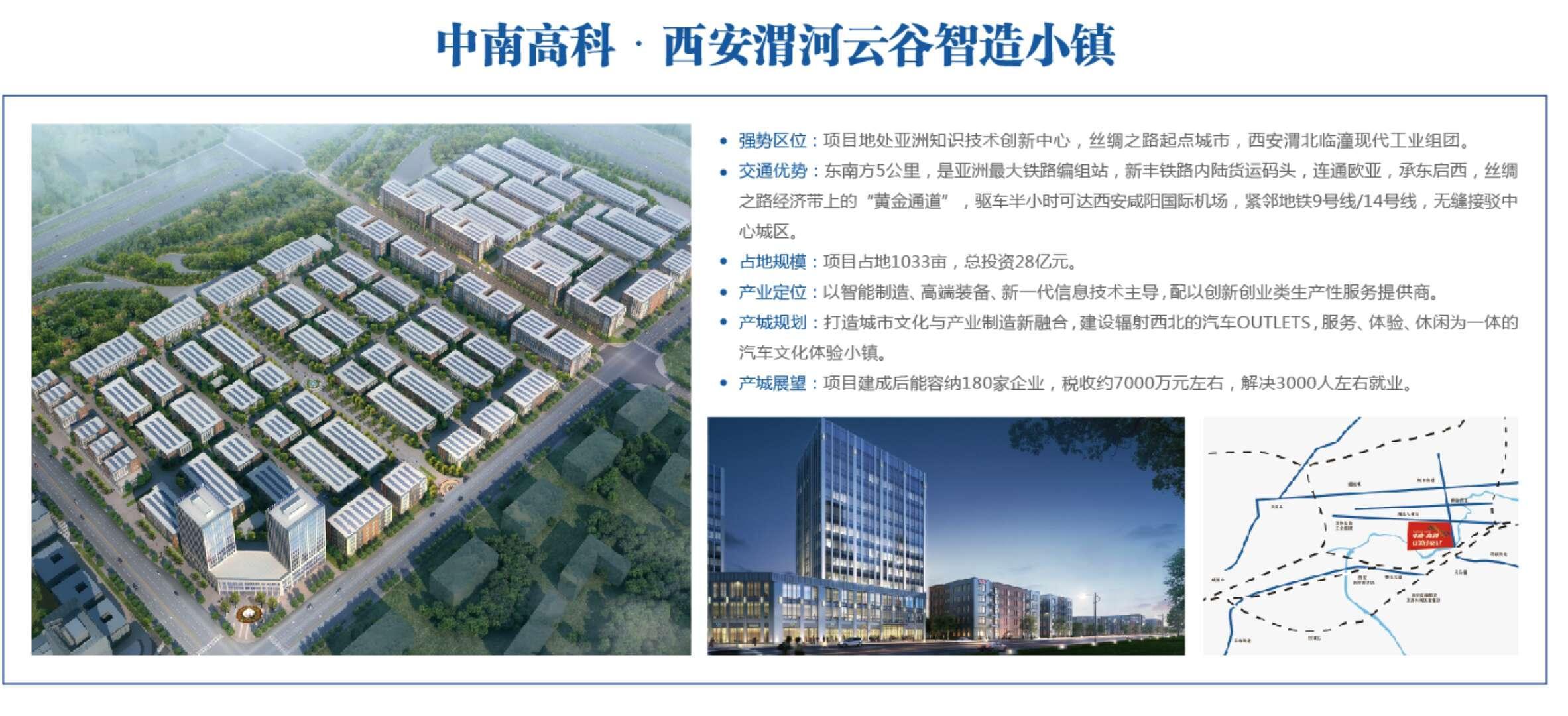 中南高科高端智能装备智造厂房出售-图3