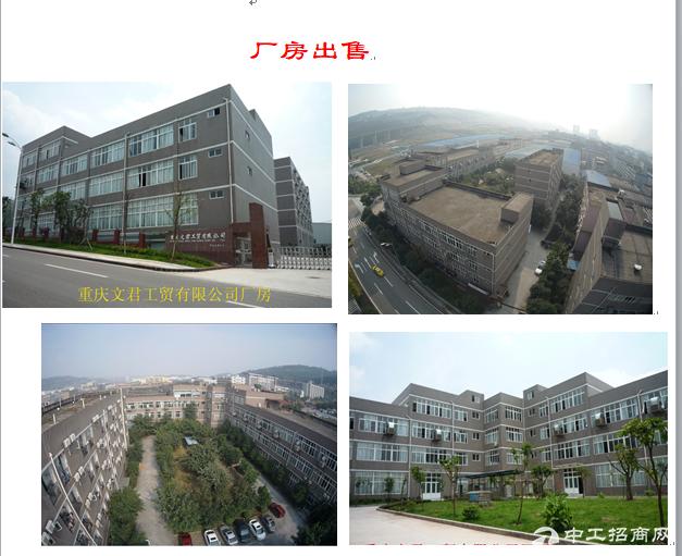 重庆渝北回兴厂房出售-图2