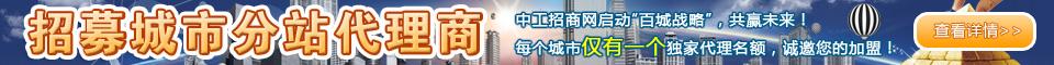 中工招商网百城战略,招募城市分站独家代理商