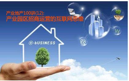 产业地产100讲(12):产业园区招商运营的互联网思维