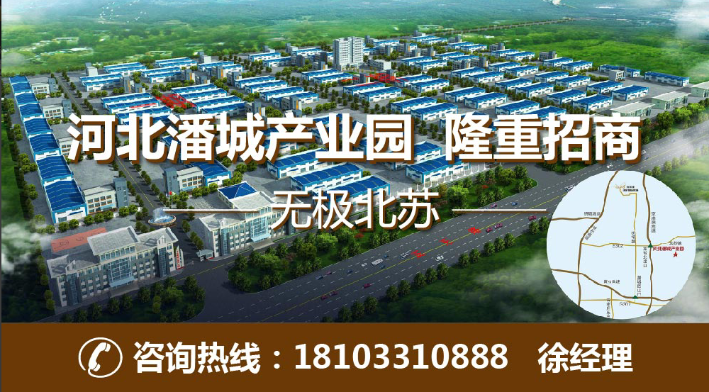 【新盘亮相】石家庄潘城产业园隆重招商