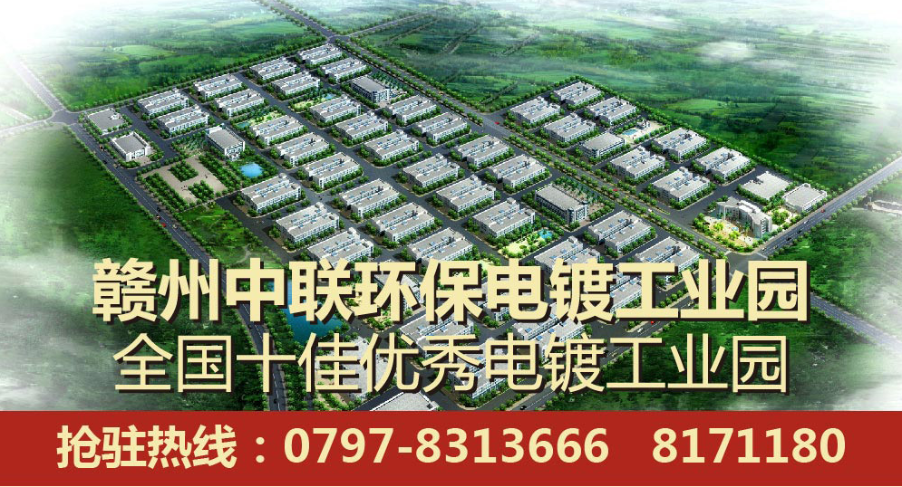 【新盘亮相】赣州中联环保电镀产业园隆重招商