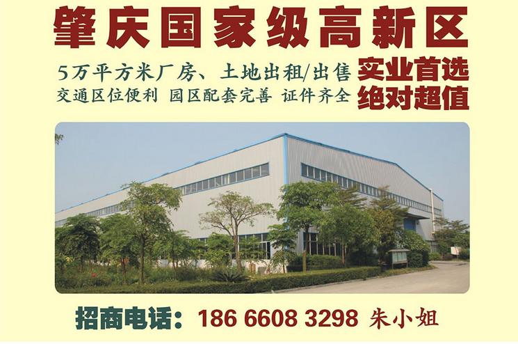 【新盘亮相】肇庆大旺高新区厂房、土地出租出售