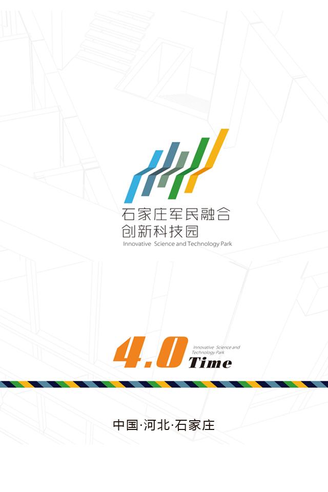 【石家庄军民融合创新科技园】打造互联网+产业,创领工业4.0时代