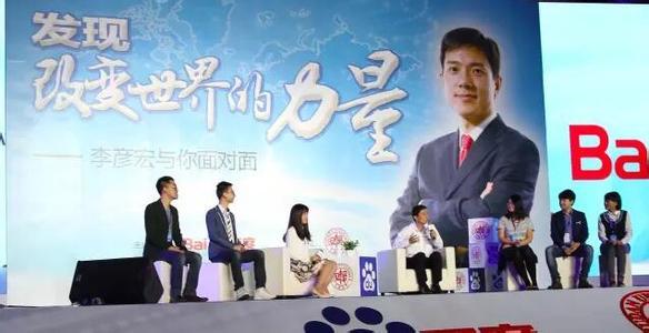 李彦宏:利用社会的不平等创业更容易成功