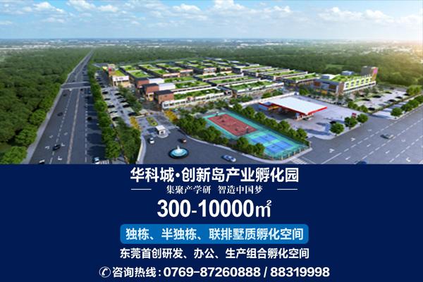 【新盘亮相】华科城·创新岛产业孵化园隆重招商