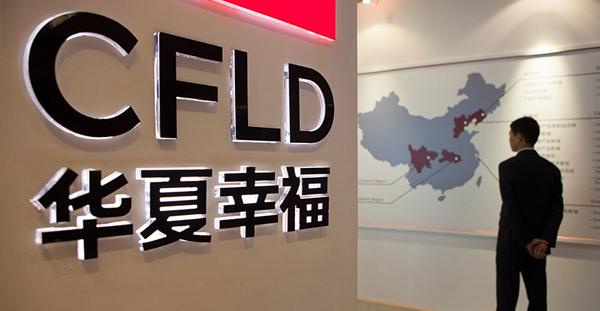 华夏幸福:产业新城模式下的千亿目标与全球化战略