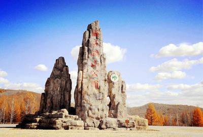 额尔古纳国家矿山公园简介及主要景点