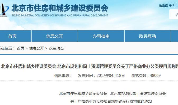 2017北京土地新规定(附关于严格商业办公类项目规划建设行政审批的通知)