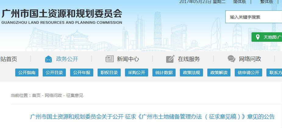 广州市土地储备管理办法(征求意见稿)全文