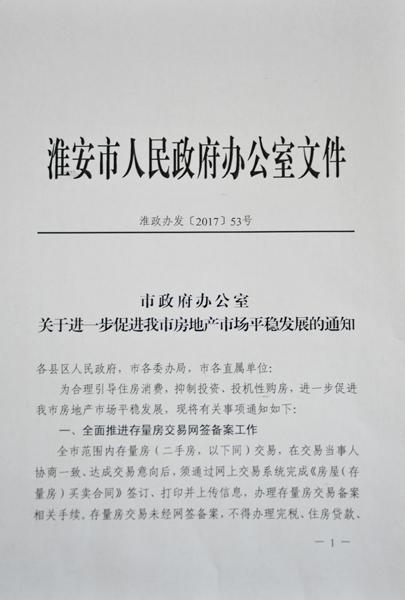 淮安市关于进一步促进我市房地产市场平稳发展的通知 淮政办发(2017)
