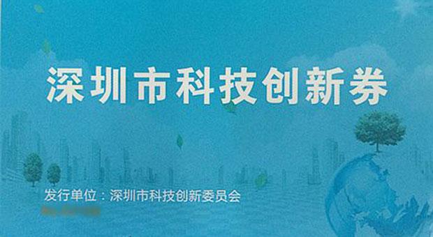 深圳拟向首批1525家企业发放1.2亿元科技创新券