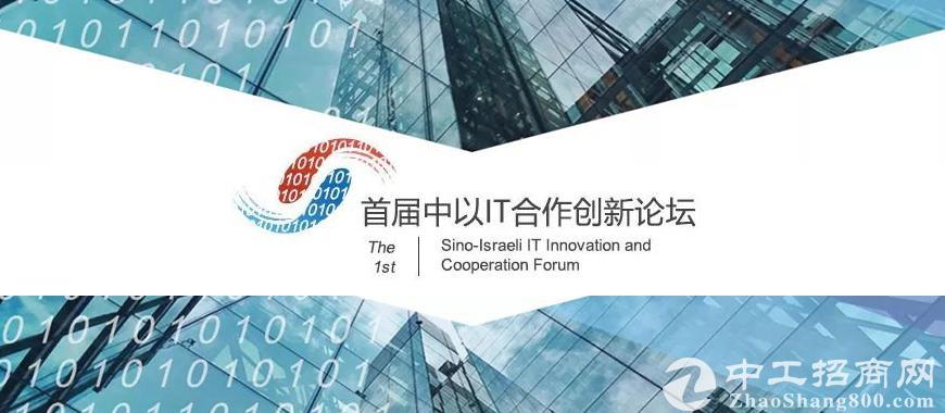 【邀请函】首届《中以IT合作创新论坛》中国·深圳