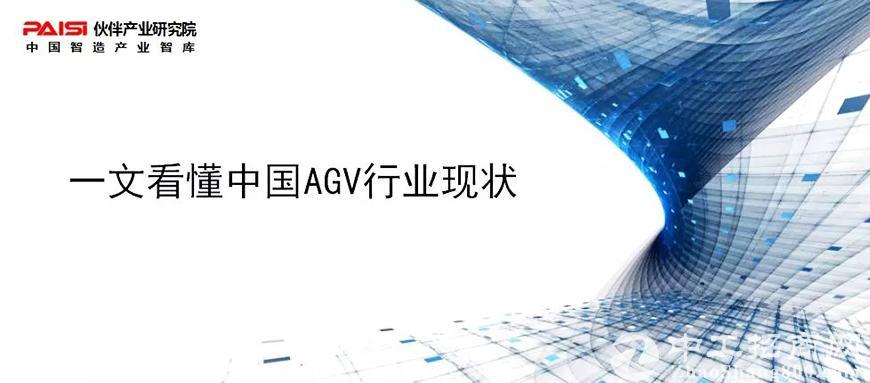报告|一文看懂中国AGV行业发展现状
