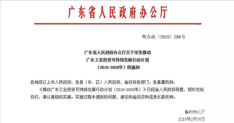 【政策规划】每年1500亿 广东再掀工业投资浪潮