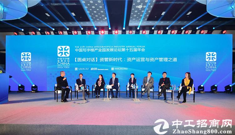 【写字楼资讯】中国写字楼产业园发展论坛开启未来办公新时代