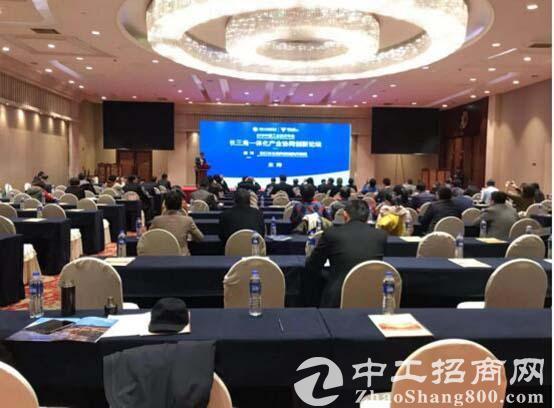 长三角一体化产业协同创新论坛在浙江嘉兴举办