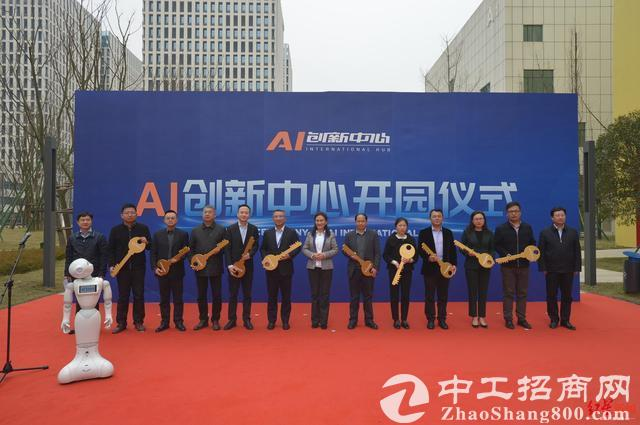 国内首个AI+5G概念园区在成都开园