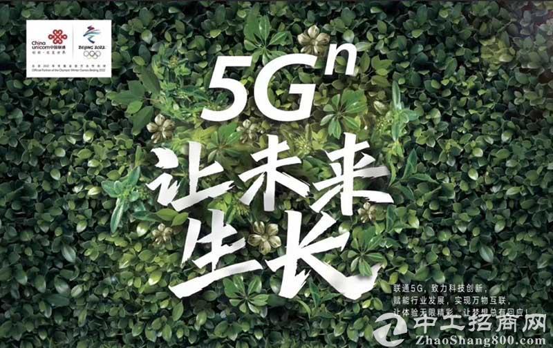 上海成为全国首个中国联通5G试用城市