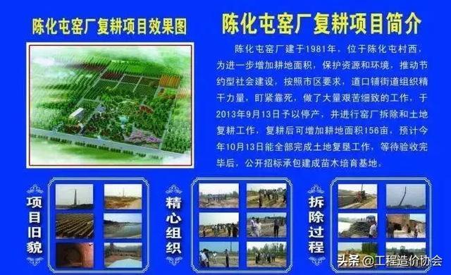三旧改造项目需要搞懂哪些「土地整理」工作?