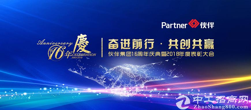 奋进前行·共创共赢|2019伙伴集团十六周年庆典暨表彰大会...