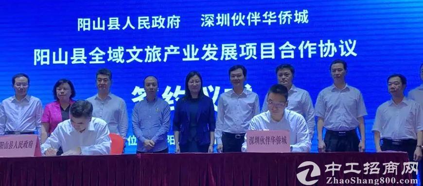 伙伴华侨城签约清远阳山县,共同打造粤港澳大湾区健康旅居胜地