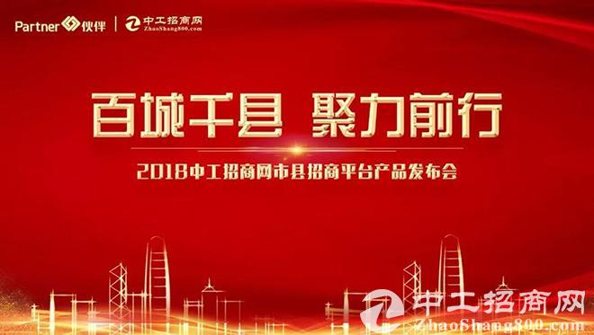 百城千县·聚力前行 | 2018中工招商网市县招商平台产品发布会隆重召开!