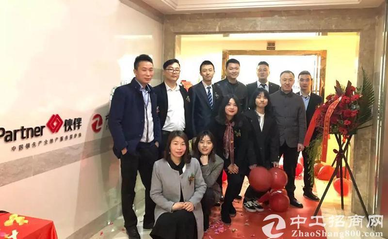 布局西南   伙伴 · 中工招商网重庆运营中心荣耀开启