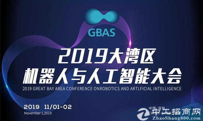 让世界看见深圳,GBAS 2019大湾区机器人与人工智能大会即将来袭!