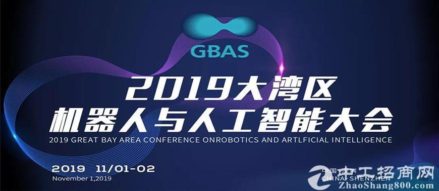 让世界看见深圳,GBAS 2019大湾区机器人与人工智能大会即将来袭!报名看这里