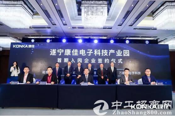 遂宁康佳电子科技产业园首期入园企业签约仪式成功举行