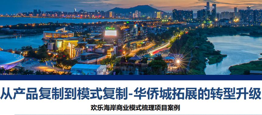 「案例赏析」从产品复制到模式复制——华侨城拓展的转型升级
