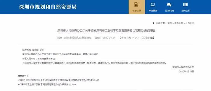 2020产业地产新政!《深圳市工业楼宇及配套用房转让管理办法》