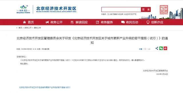 重磅!北京经开区启动城市更新,工业项目允许转型产业园区