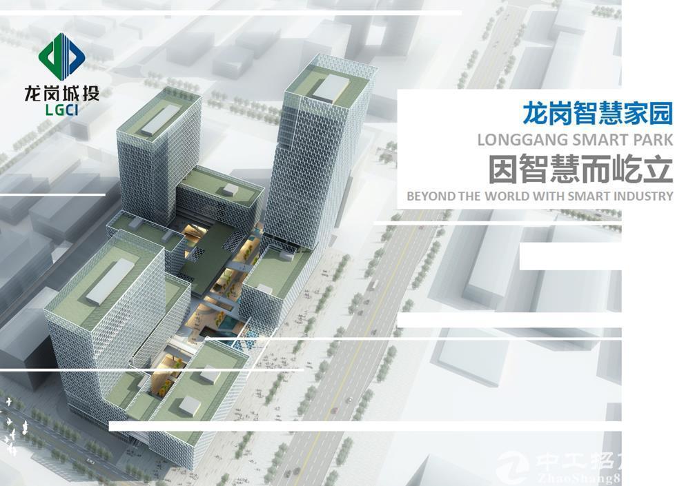 「新盘亮相」龙岗智慧家园招商:深圳5G重点发展片区智能制造科...