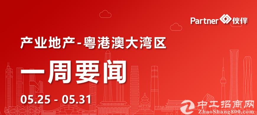 【粤港澳大湾区】产业地产一周要闻:广州发布电影产业扶持办法(0525-0531)