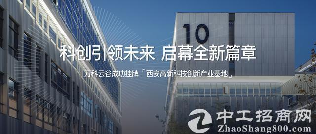 """万科云谷丨6月23日,成功挂牌""""西安高新科技创新产业基地"""""""