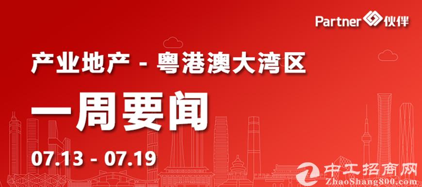 【粤港澳大湾区】产业地产一周要闻:广州印发5G产业发展若干措...