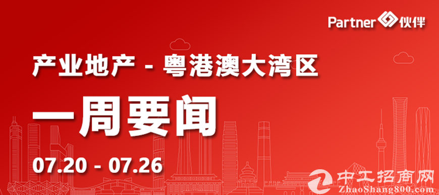 【粤港澳大湾区】产业地产一周要闻:深圳大运AI小镇项目开工(0720-0726)