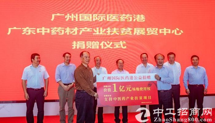 """广州国际医药港:""""免租""""1亿,打造全国中药材产业扶贫基地"""
